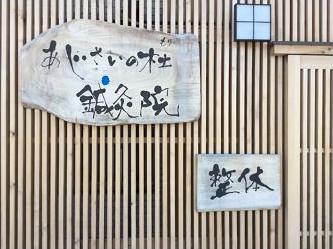 松山で鍼灸の施術を受けるなら【あじさいの杜鍼灸院】へ!リラックスできるこだわりの木の空間