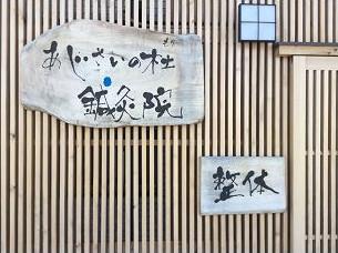 松山で美容鍼を行う【あじさいの杜鍼灸院】~学生・高齢者・妊婦も歓迎~